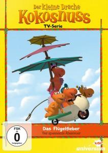 Der_kleine_Drache_Kokosnuss_TV_Serie_DVD_4_DVD_Standard_888751520295_2D.600x600